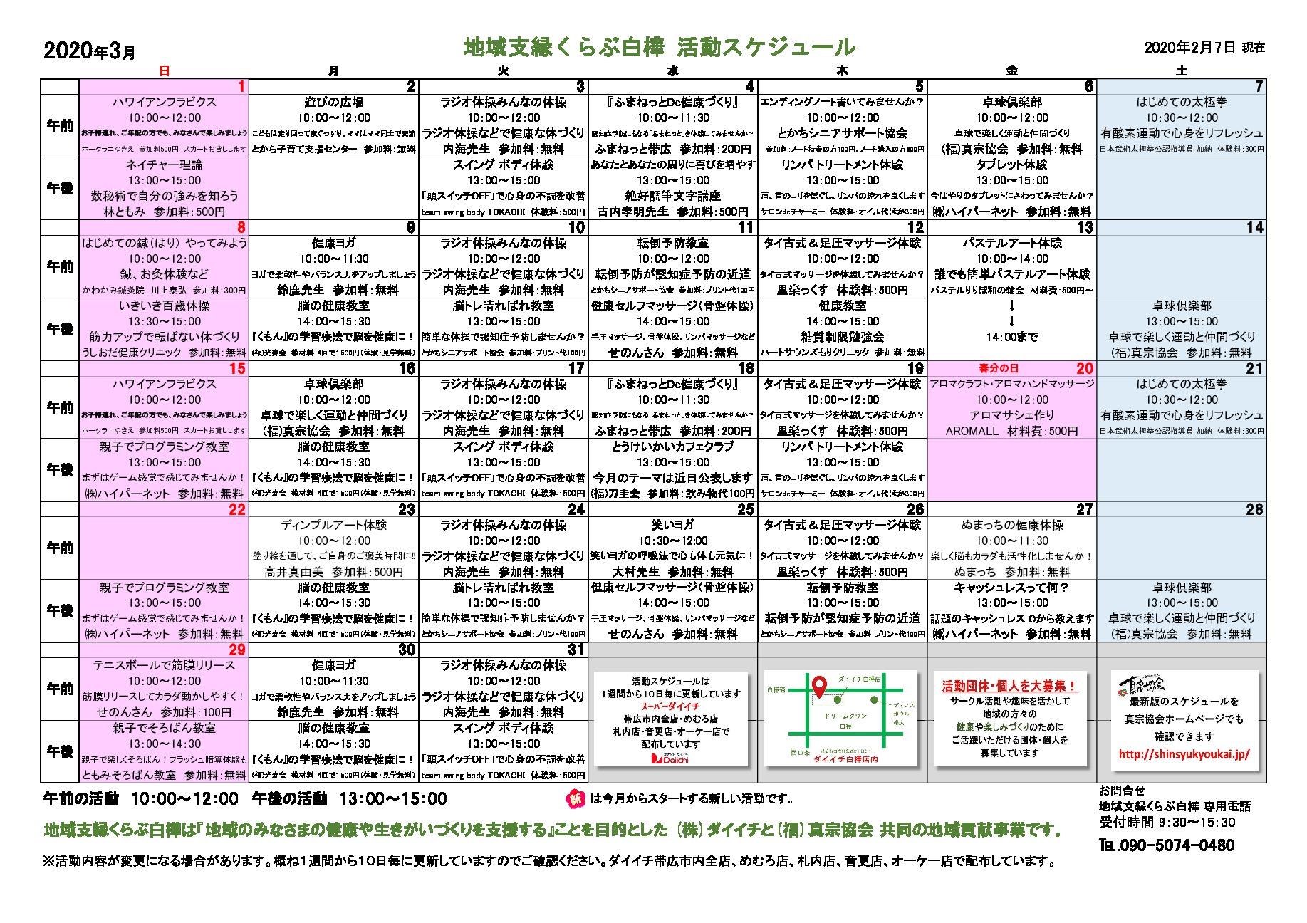 2019活動スケジュール3(2020.2.7付)のサムネイル