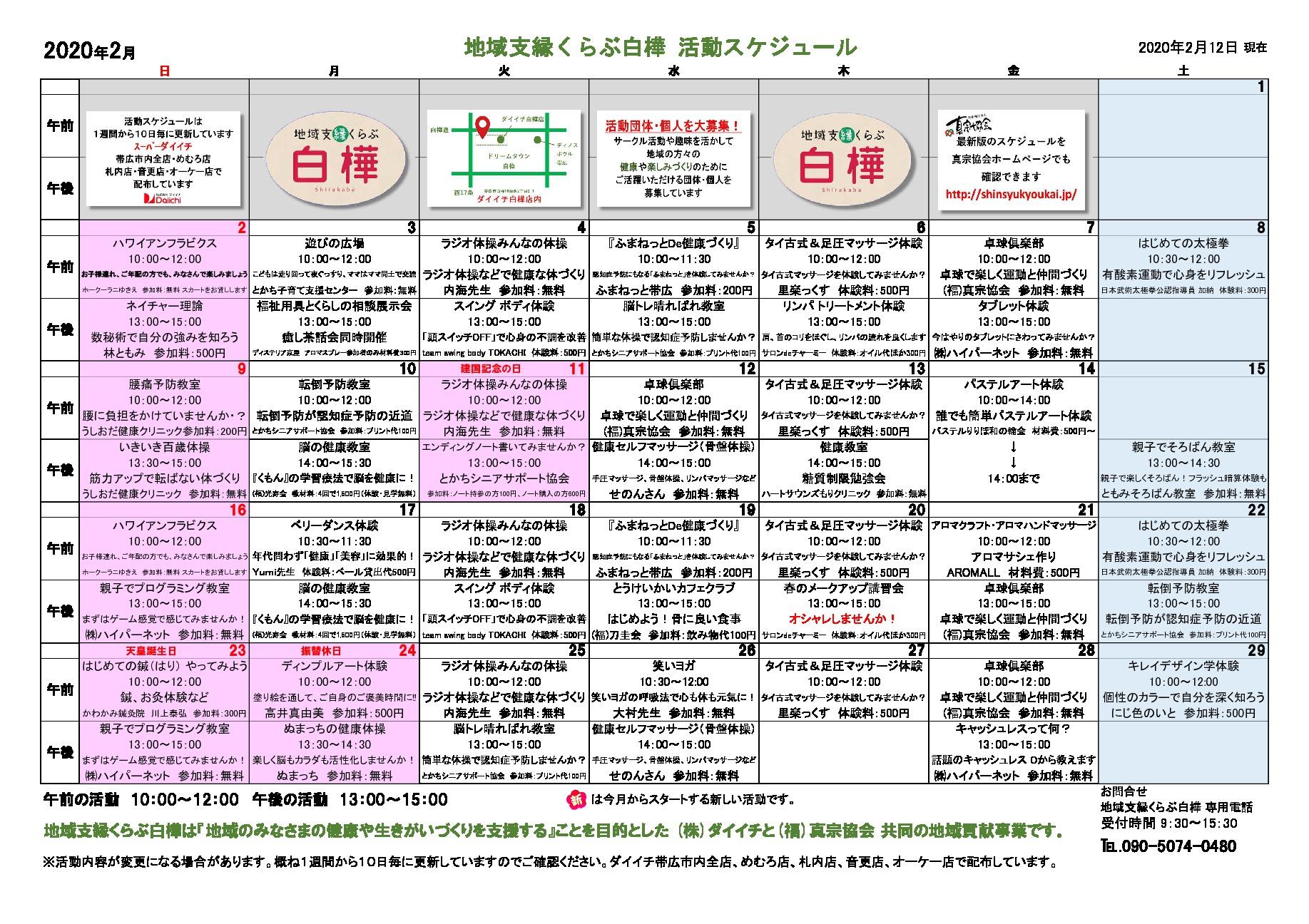 2019活動スケジュール2(2020.2.12付)のサムネイル