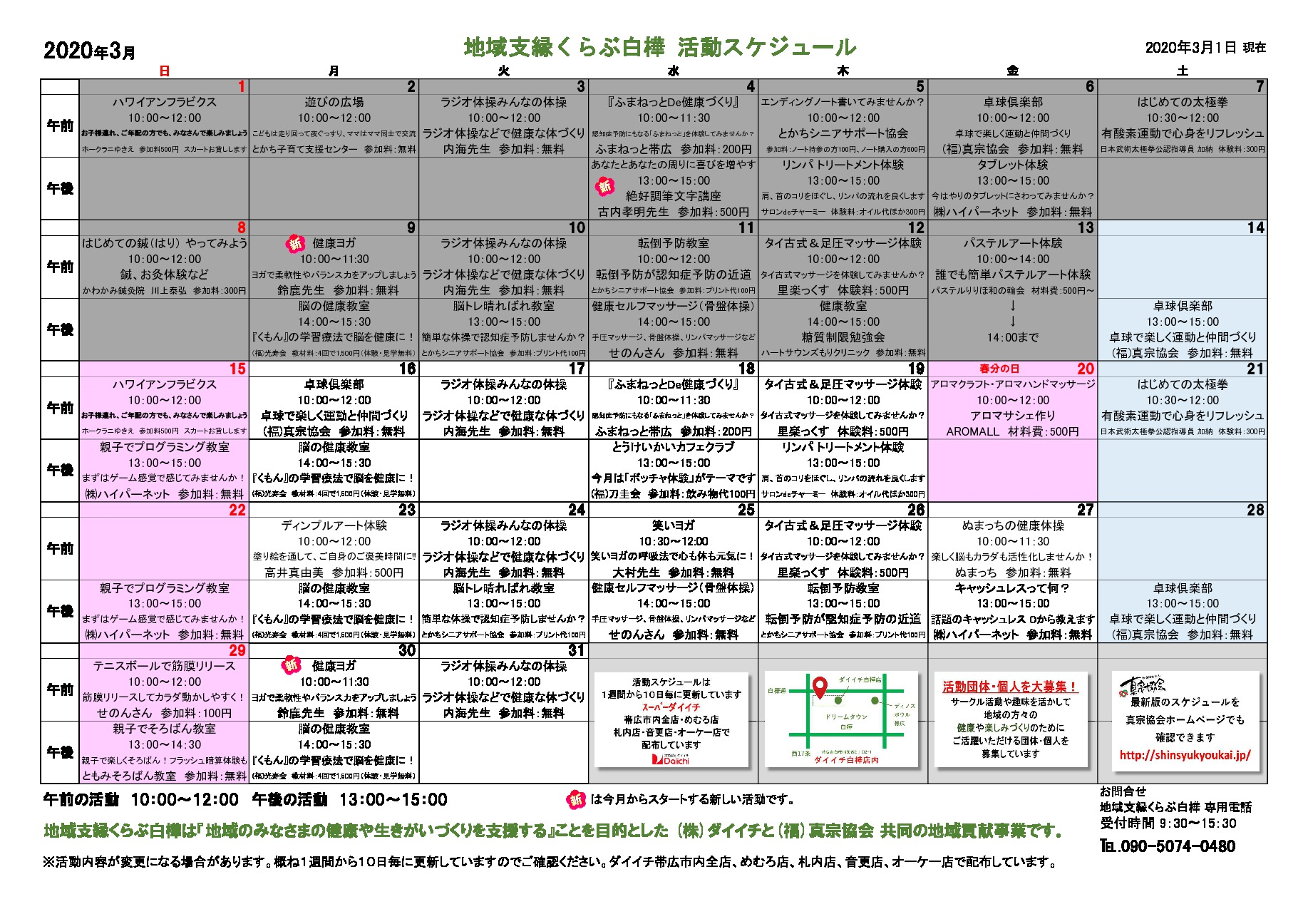 2019活動スケジュール3(2020.3.1付)のサムネイル